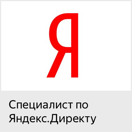 Специалист по Яндекс.Директу Масниченко Альберт