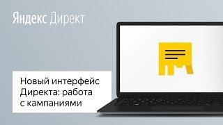 Новый интерфейс Директа. Работа с кампаниями
