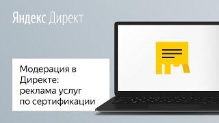 Модерация вЯндекс.Директе: реклама услуг посертификации