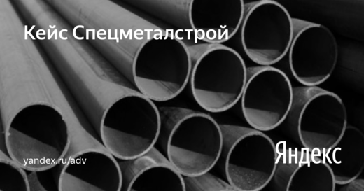 Пошаговая оптимизация РСЯ для конкурентной тематики металлопроката