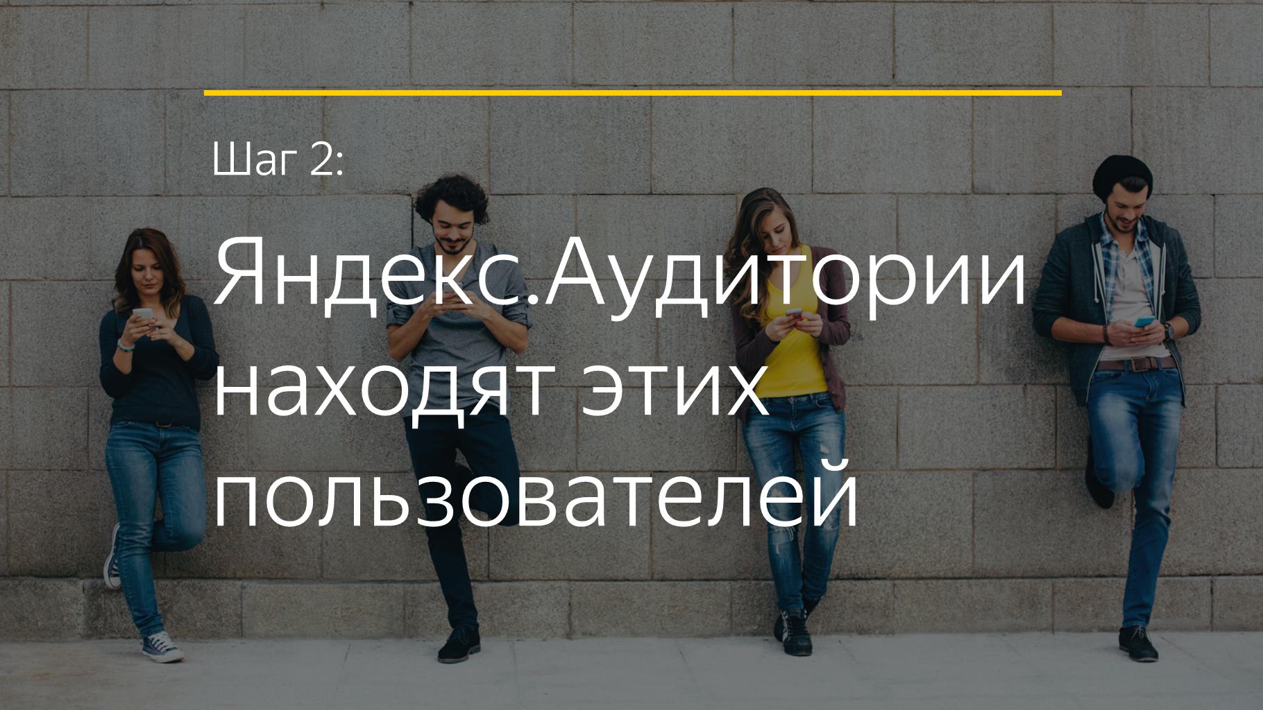 Шаг 2: Яндекс.Аудитории находят этих пользователей