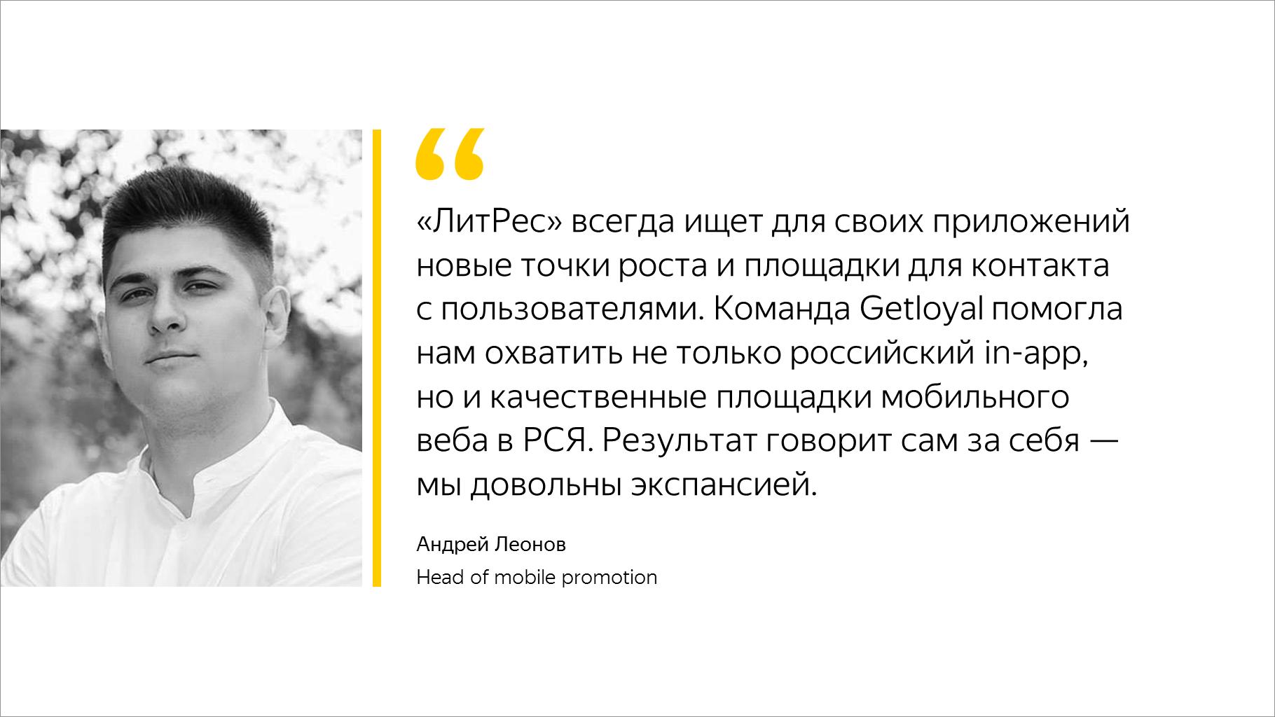 Андрей Леонов: «ЛитРес» всегда ищет для своих приложений новые точки роста и площадки для контакта  с пользователями.