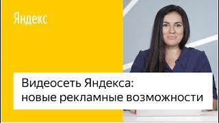 Видеосеть Яндекса: новые рекламные возможности