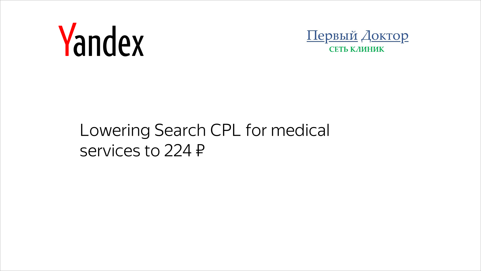 Lowering Search CPL for medical services to224 ₽