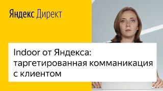 Indoor от Яндекса: таргетированная коммуникация с клиентом