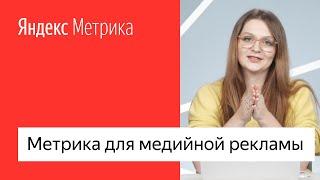 Яндекс.Метрика для медийной рекламы