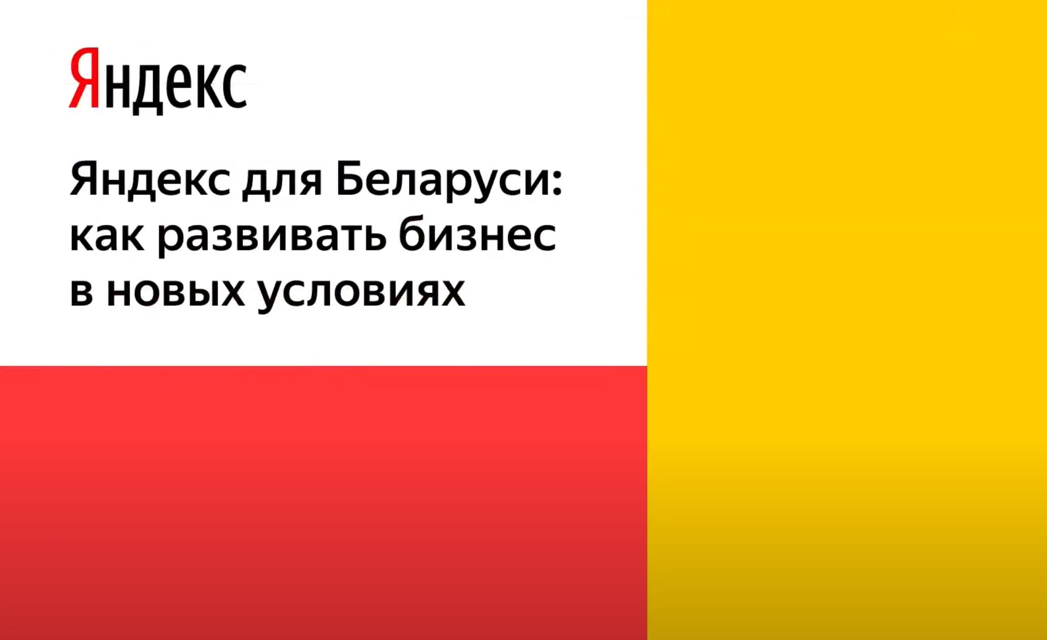 Яндекс для Беларуси: как развивать бизнес в новых условиях