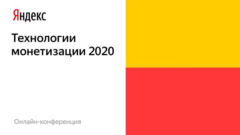 Технологии монетизации 2020