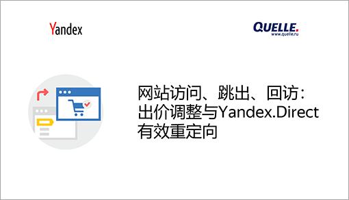 网站访问、跳出、回访:出价调整与Yandex.Direct有效重定向
