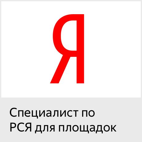 Сертификация специалистов поРСЯ для площадок