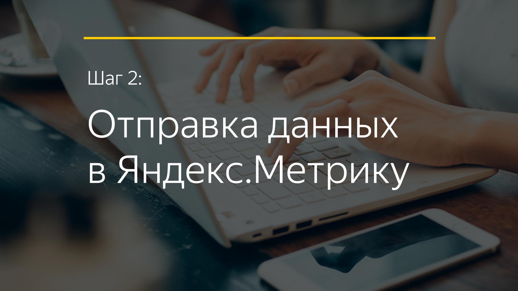 Шаг 2: Отправка данных в Яндекс.Метрику