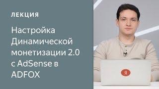Настройка Динамической монетизации 2.0 сAdSense вADFOX