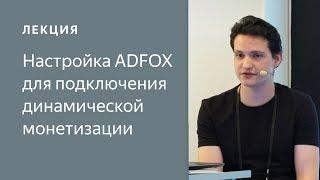 Настройка ADFOX для подключения динамической монетизации