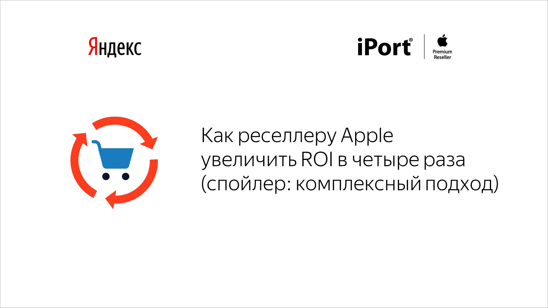 Как реселлеру Apple увеличить ROI вчетыре раза (спойлер: комплексный подход)