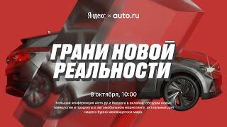 Большая конференция Авто.ру и Яндекса: Грани новой реальности