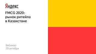 FMCG 2020: рынок ритейла в Казахстане