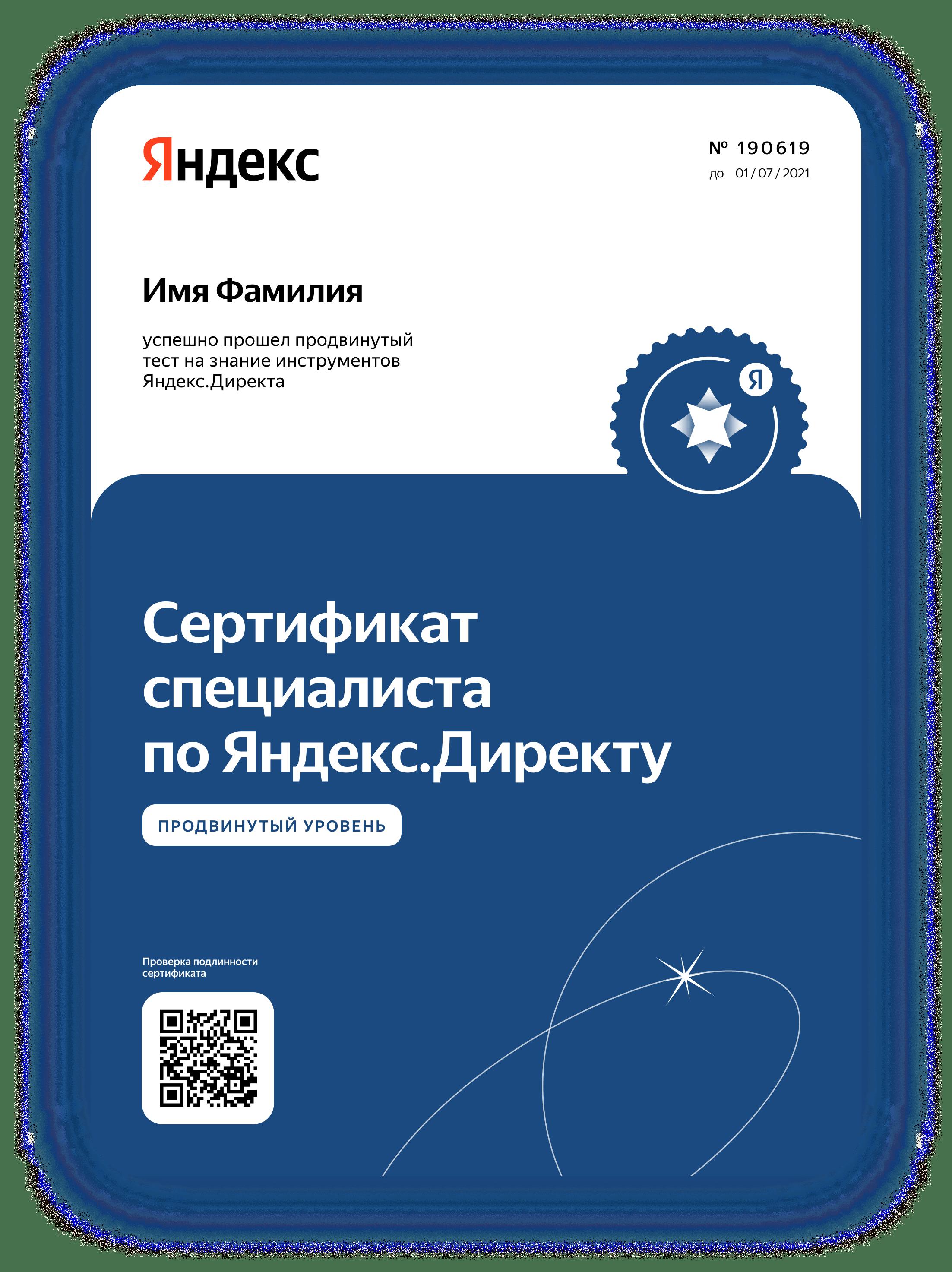 Яндекс.Директ - Продвинутый уровень