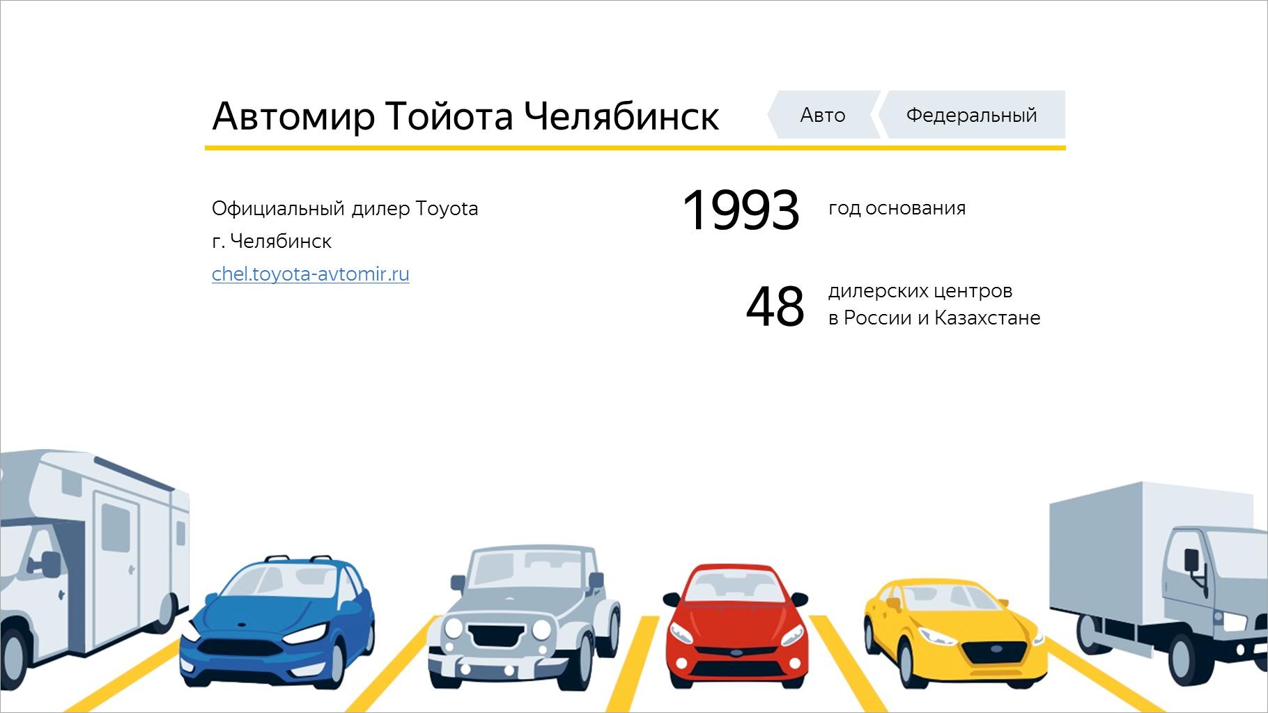 Автомир Тойота Челябинск: Официальный дилер Toyota