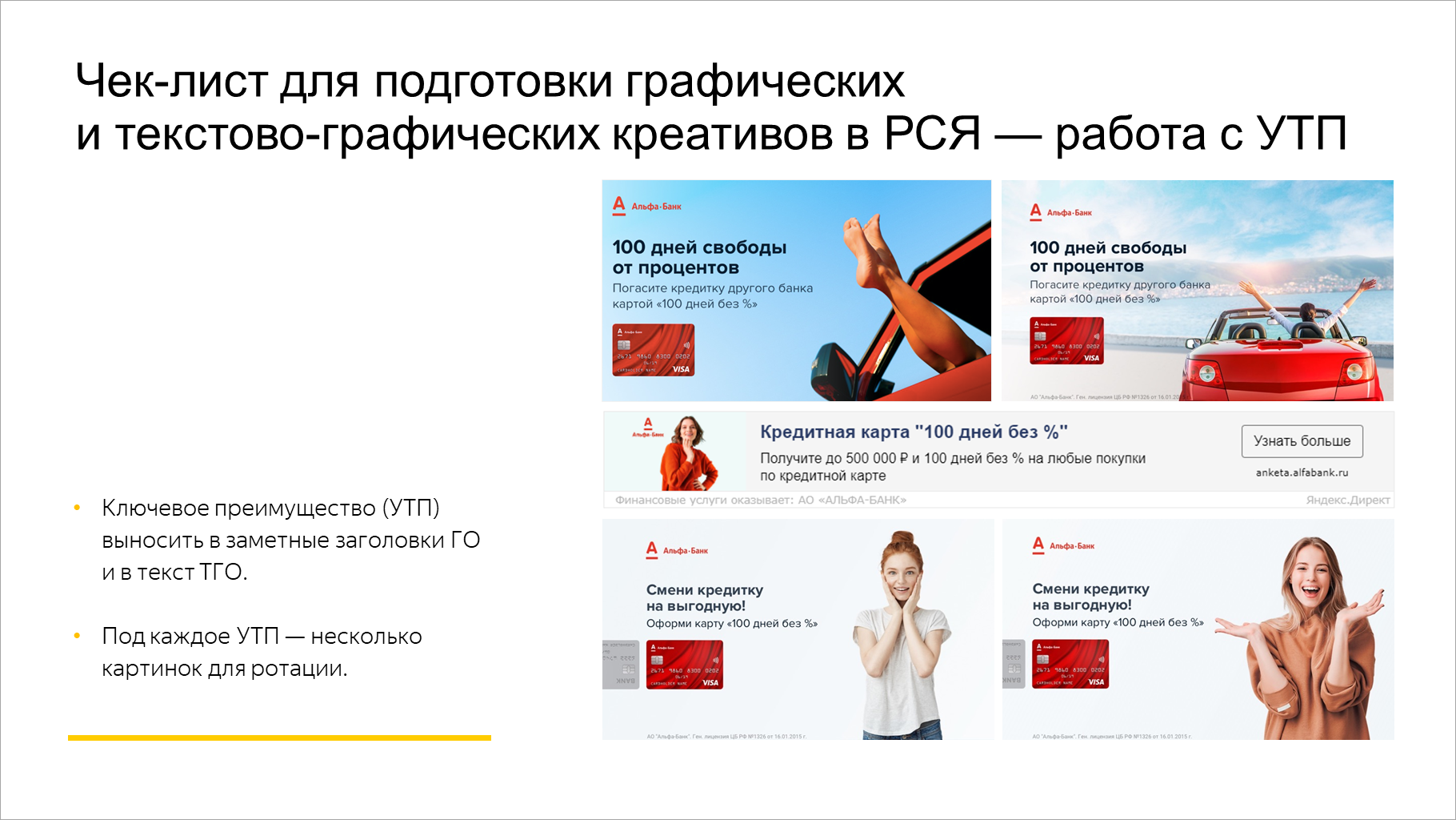 Чек-лист для подготовки графических и текстово-графических креативов в РСЯ — работа с УТП