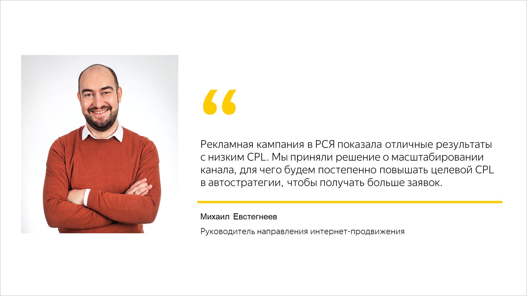 Рекламная кампания в РСЯ показала отличные результаты с низким CPL