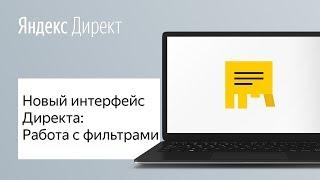 Новый интерфейс Директа. Работа с фильтрами