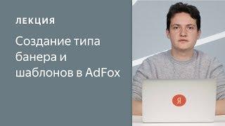 Создание типа банера ишаблонов вAdFox