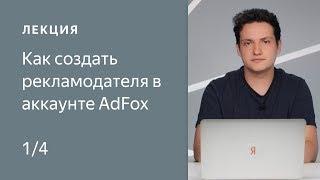 Как создать рекламодателя ваккаунте AdFox