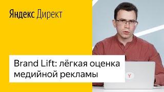 Brand Lift: лёгкая оценка медийной рекламы