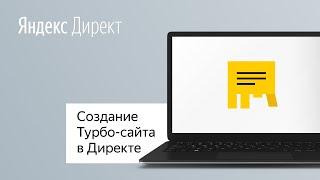 Создание Турбо-сайта вДиректе