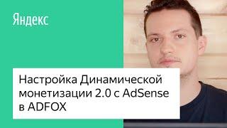 Настройка Динамической монетизации 2.0 с AdSense в ADFOX