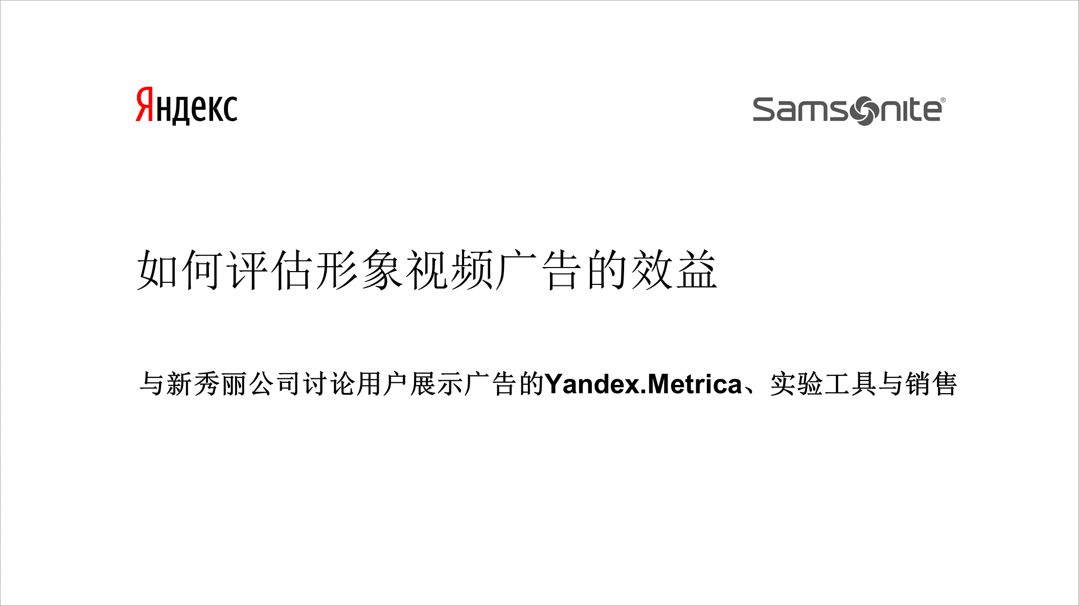 如何评估形象视频广告的效益。与新秀丽公司讨论用户展示广告的Yandex.Metrica、实验工具与销售