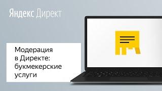 Модерация в Яндекс.Директе: букмекерская деятельность