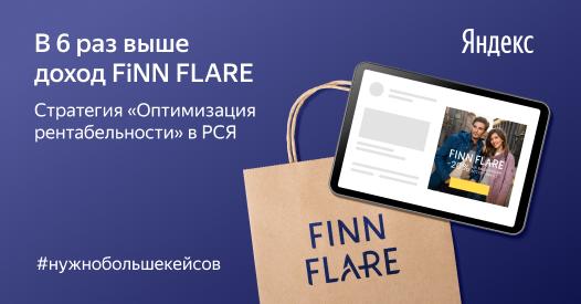 Оптимизация рентабельности вРСЯ: в6раз выше доход FiNN FLARE