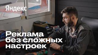 Конференция Яндекса для Юга России «Реклама без сложных настроек»