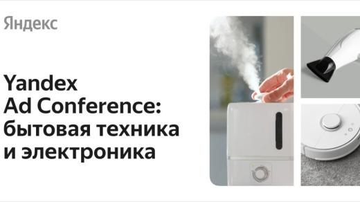 Yandex Ad Conference: бытовая техника и электроника