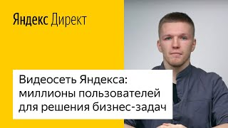Видеосеть Яндекса: миллионы пользователей для решения бизнес-задач
