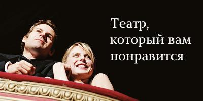 Как полюбить театр