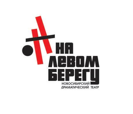 Афиша театра на левом берегу новосибирска театры астаны афиша и