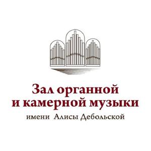 Зал органной и камерной музыки им.Дебольской