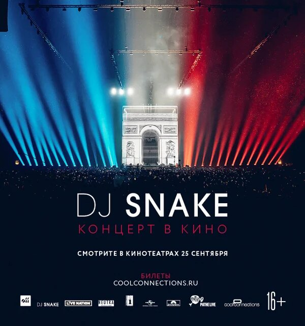 DJ Snake — Концерт в кино