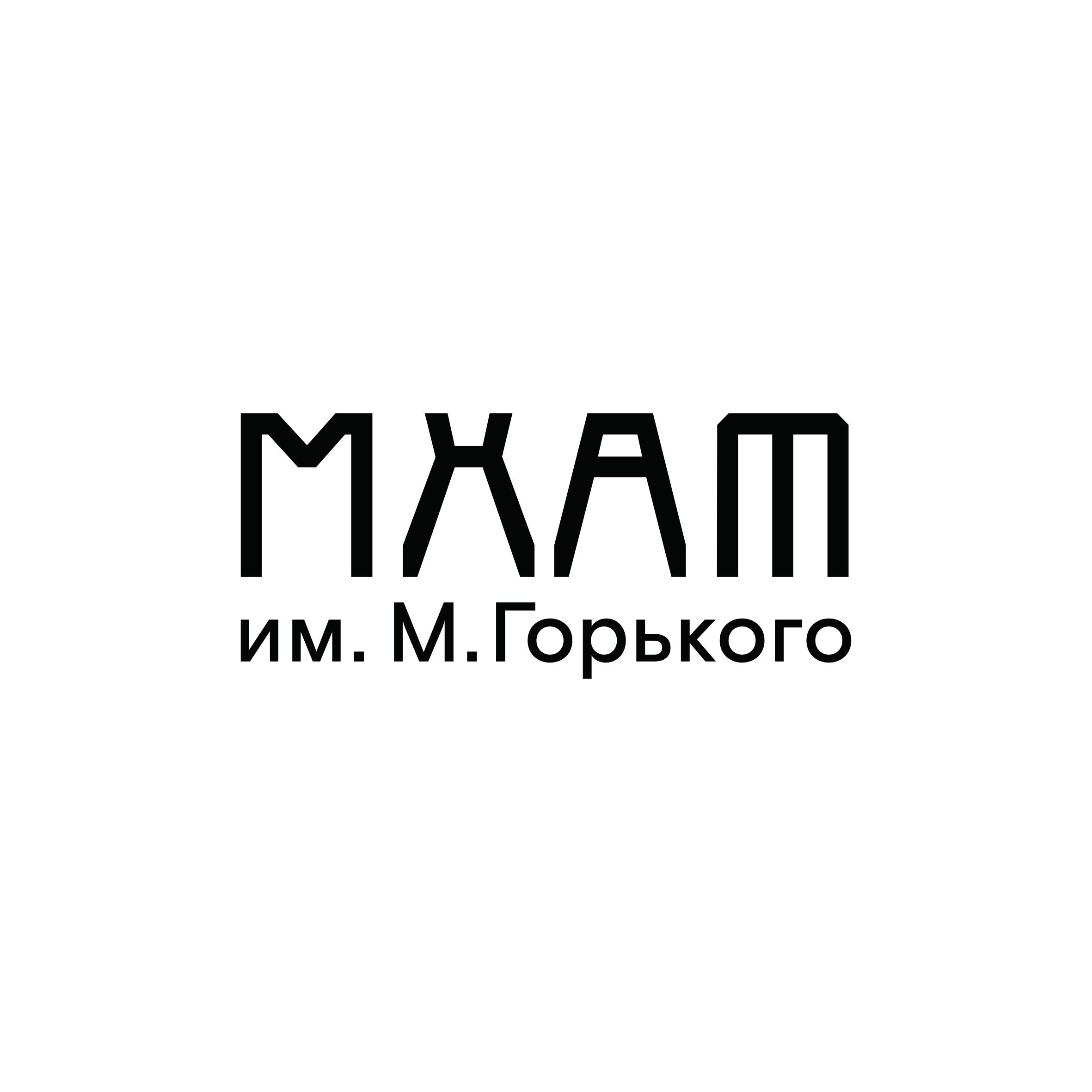 МХАТ им. М. Горького