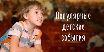 Популярные события для детей