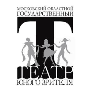 Московский областной государственный театр юного зрителя