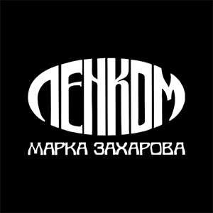 Ленком Марка Захарова