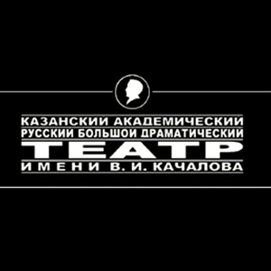 Казань театр билеты купить афиша театра м горького в владивостоке