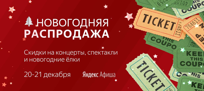 Распродажи билетов на концерты театр чехова таганрог афиша на сентябрь 2017