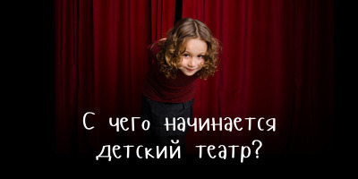 С чего начинается детский театр