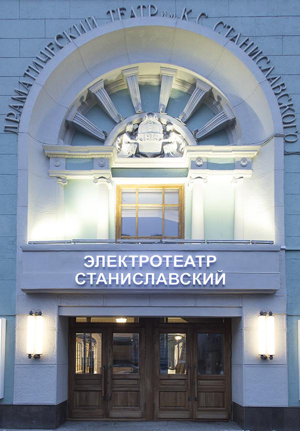 Театр Современник в ТКЗ Дворец на Яузе схема проезда