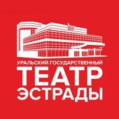 Театр эстрады екатеринбурга афиша на январь 2017 кино в воронеже афиша галерея чижова воронеж