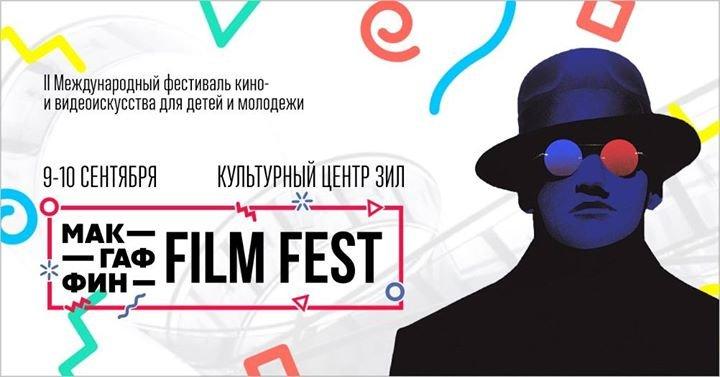 МакГаффинFest